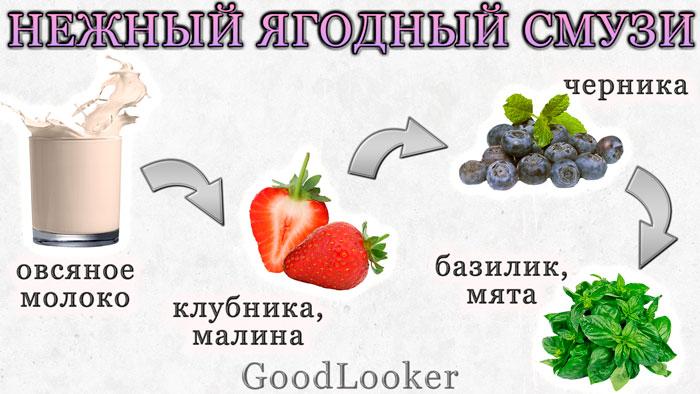 Нежный ягодный смузи