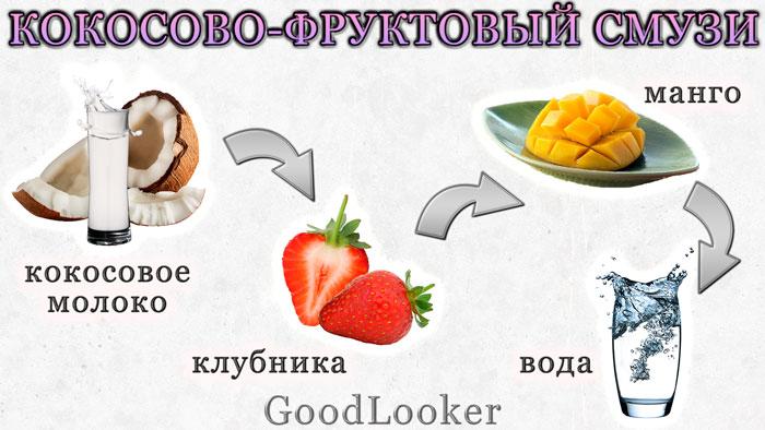 Кокосово-фруктовый смузи