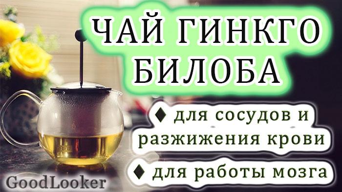 Чай гинкго билоба