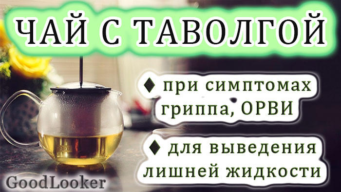 Чай с таволгой