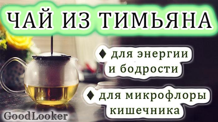 Чай из тимьяна (чабреца)