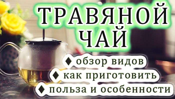 Топ-20 лучших травяных чаев для здоровья