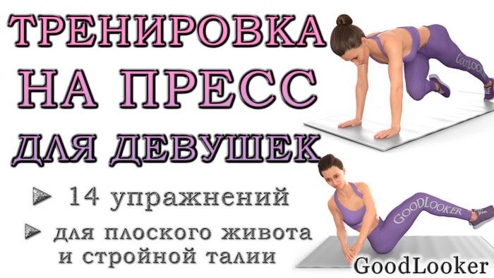 Топ-14 упражнений на пресс для девушек
