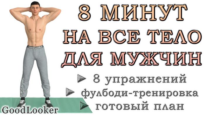 8 минут для всего тела для мужчин