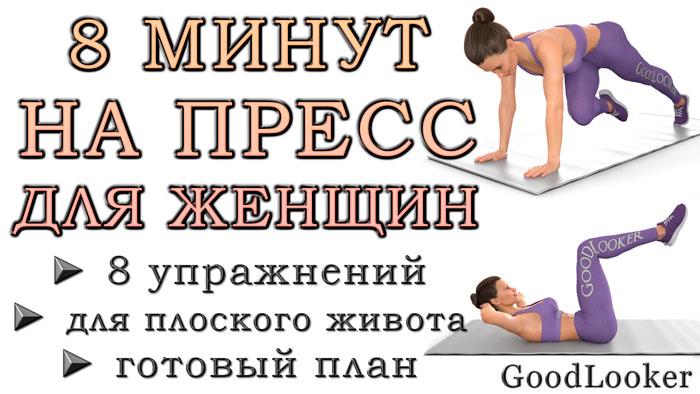 8 минут на пресс для женщин: быстрая тренировка из 8 упражнений