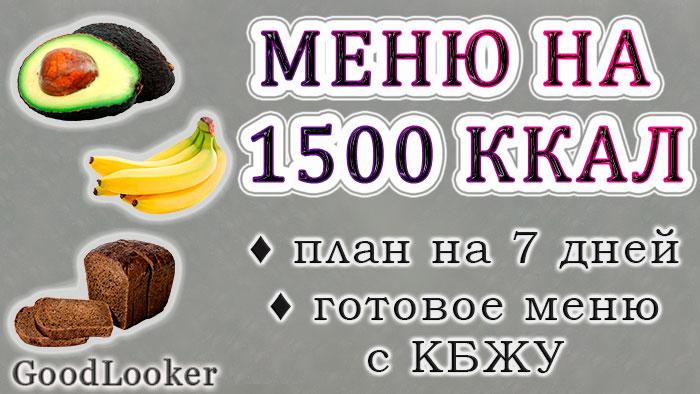 Готовое меню на 1500 калорий: план на 7 дней с КБЖУ