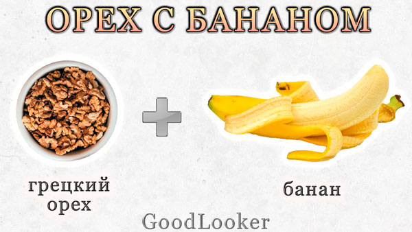 Фрукт с орехами