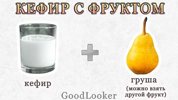 Кефир с фруктом