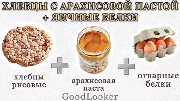 Хлебцы с арахисовой пастой