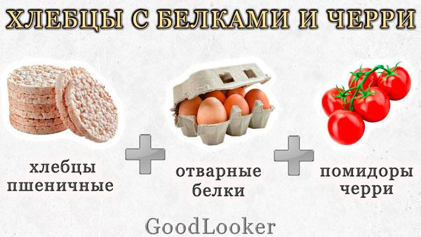 Слайсы с яичным белком и помидором