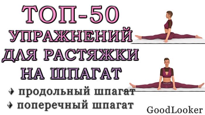 Топ-50 упражнений для растяжки на шпагат
