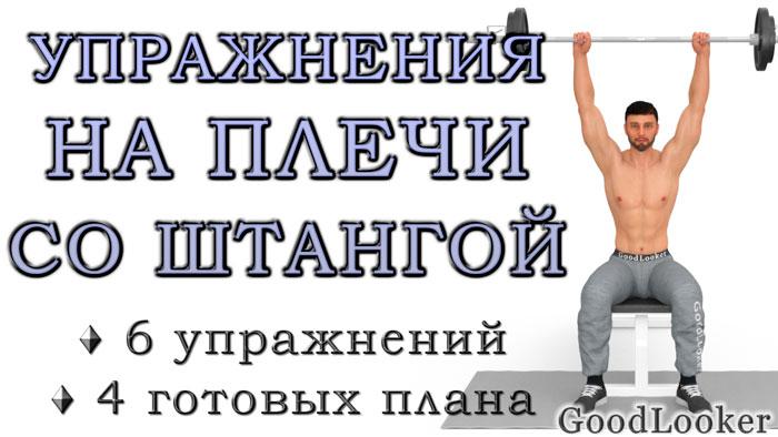 Топ-6 упражнений на плечи (дельты) со штангой