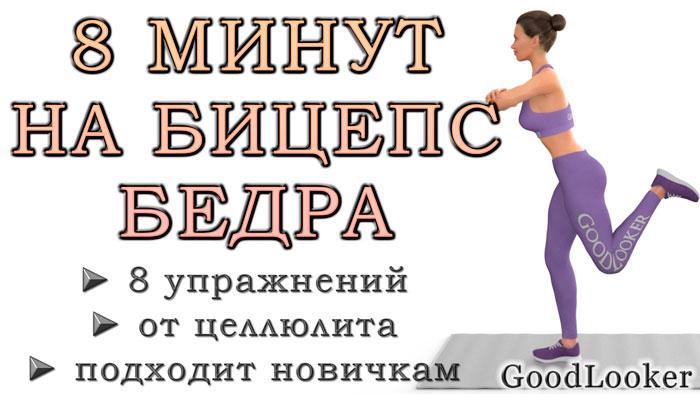 8 упражнений для задней поверхности бедра