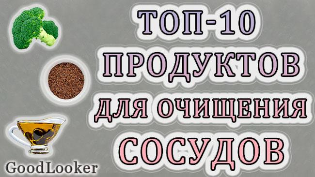 Топ-10 продуктов для очищения сосудов и здоровья сердца