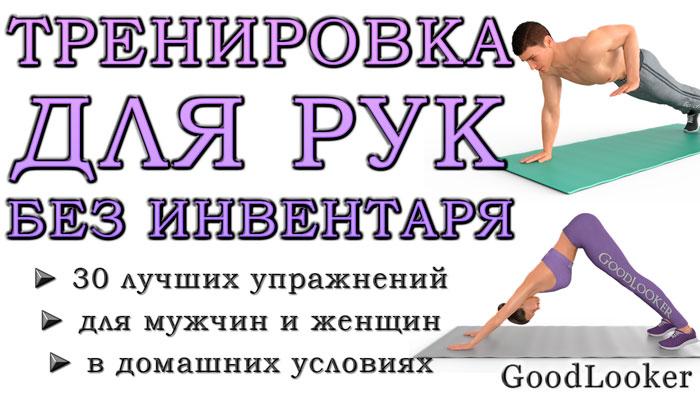 Топ-30 упражнений для рук без инвентаря в домашних условиях