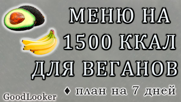 Правильное питание для веганов: меню на 1500 ккал на 7 дней с КБЖУ