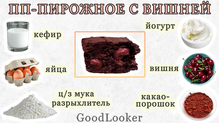ПП-пирожное с вишней