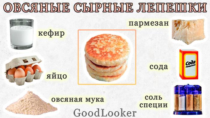 Овсяные сырные лепешки