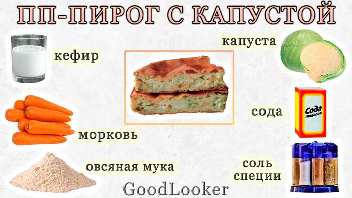 ПП-пирог с капустой