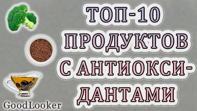 Топ-10 продуктов с высоким содержанием антиоксидантов для здорового тела
