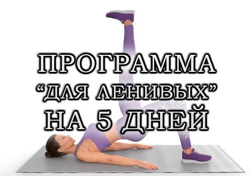"""Программа """"для ленивых"""": несложные тренировки на полу для женщин"""