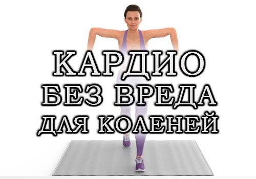 Чем заменить бег: готовая кардио-тренировка без нагрузки на колени