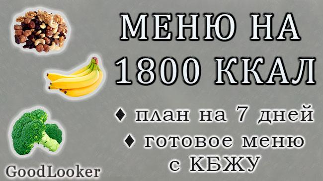 Готовое меню на 1800 калорий