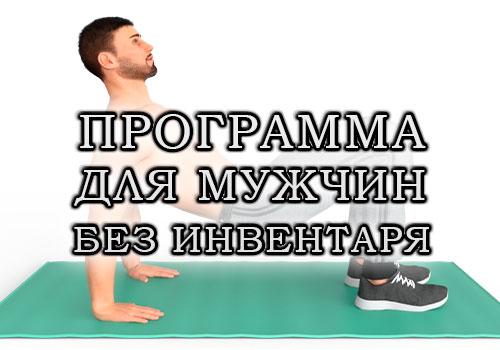 Тренировки для мужчин без инвентаря и без прыжков