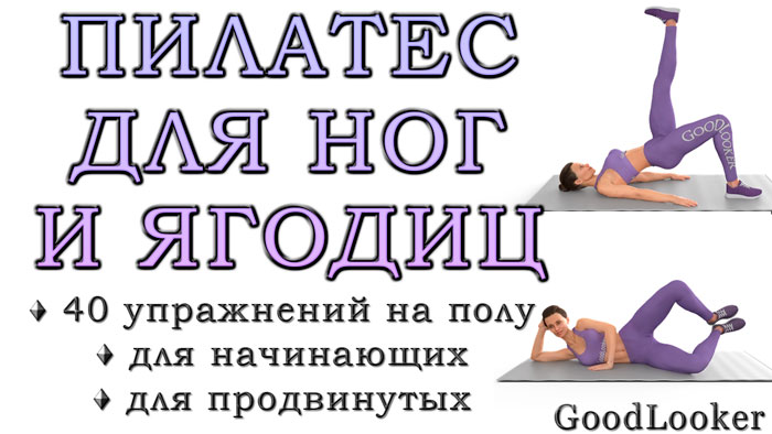 Упражнения для ног и ягодиц из пилатеса