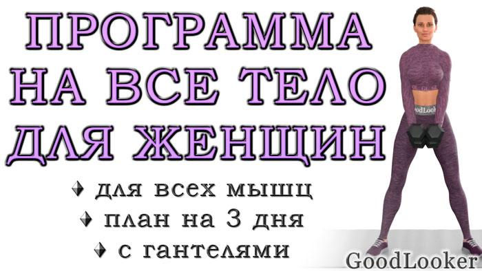 Программа тренировок на все тело для девушек с гантелями