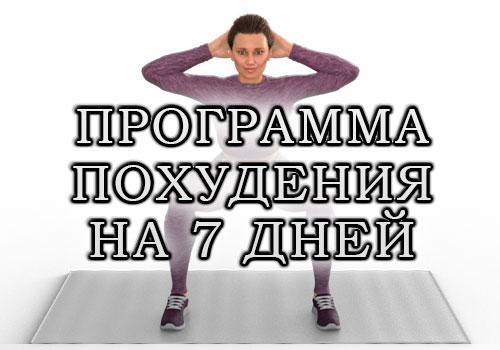 Похудеть за неделю: план тренировок на 7 дней для женщин