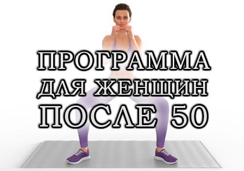 Тренировки для женщин после 50 лет
