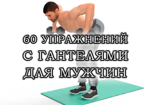 Топ-60 упражнений с гантелями для мужчин