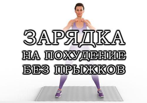 Зарядка для похудения на каждый день: 20 упражнений без прыжков