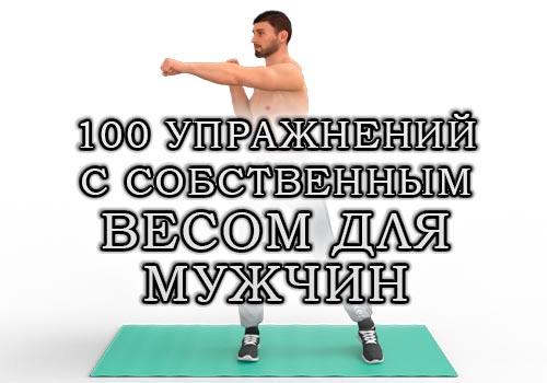Топ-100 упражнений с весом собственного тела для мужчин (самая полная подборка)